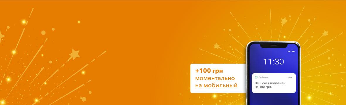 пополняем мобильный на 1000 грн