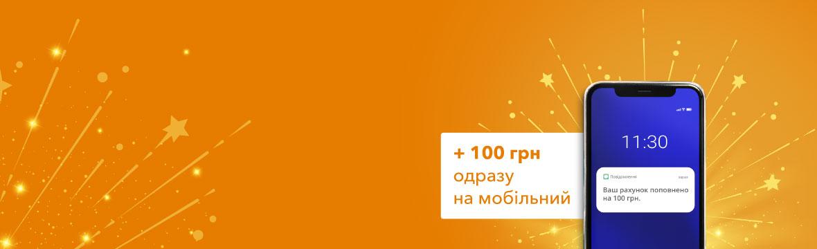 поповнюємо мобільний на 100 грн