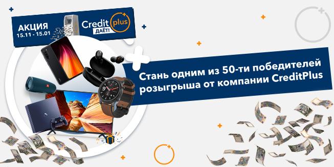 CreditPlus ДАЁТ