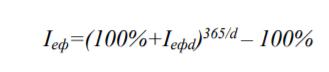 формула расчета эффективной годовой процентной ставки